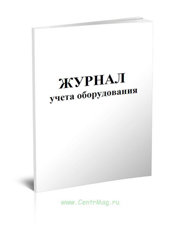 Журнал учета оборудования