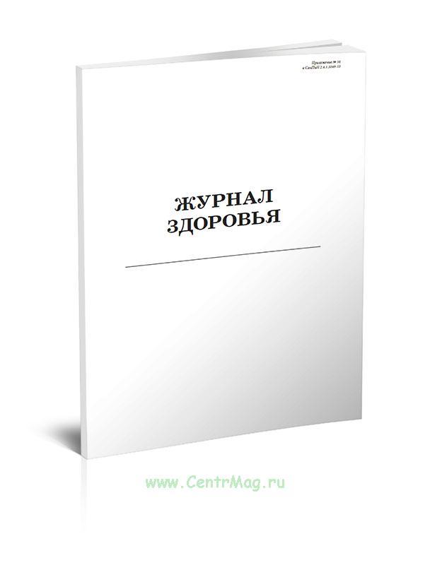 Журнал здоровья (ДОУ)