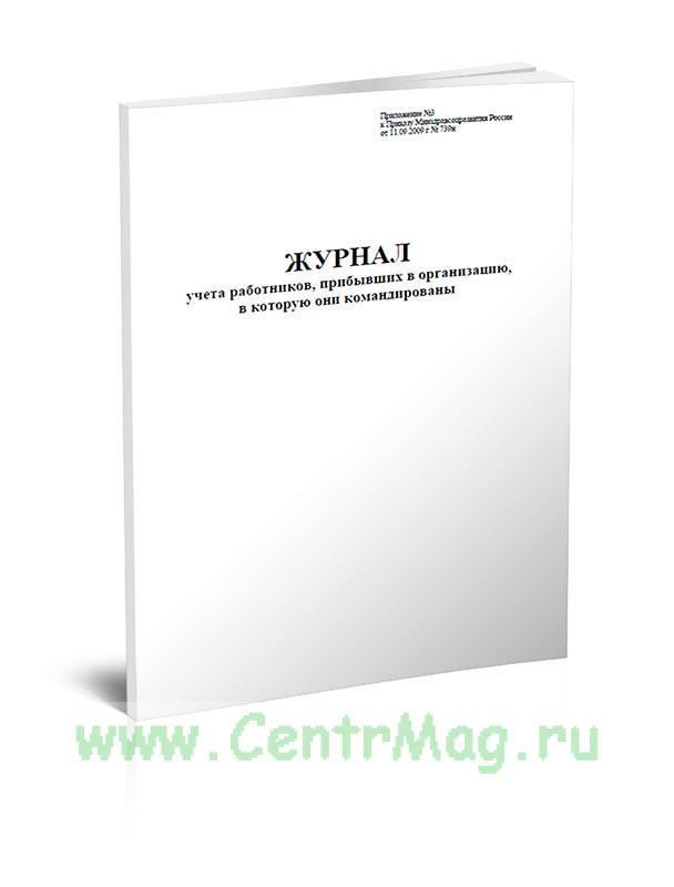 Журнал учета работников, прибывших в организацию, в которую они командированы