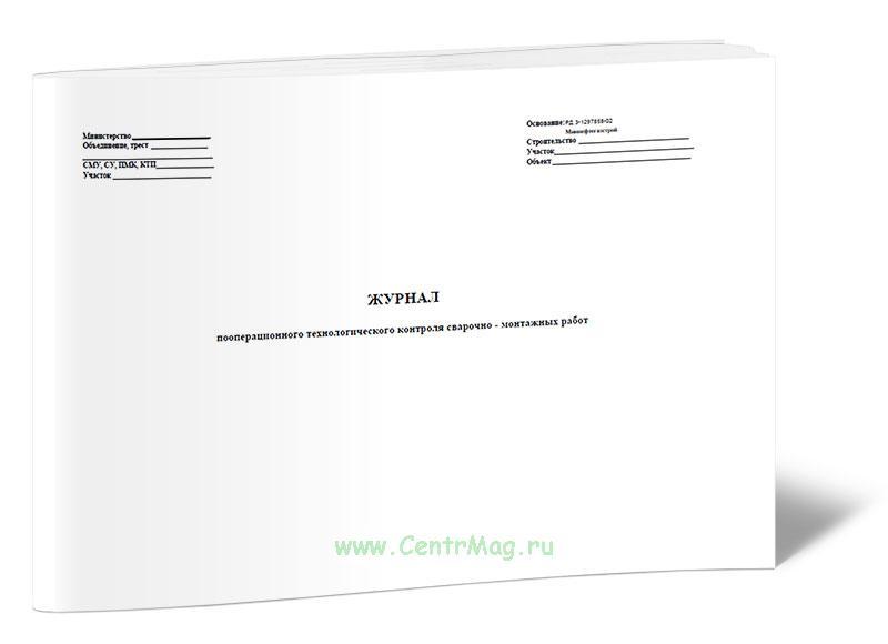 Журнал пооперационного технологического контроля сварочно-монтажных работ
