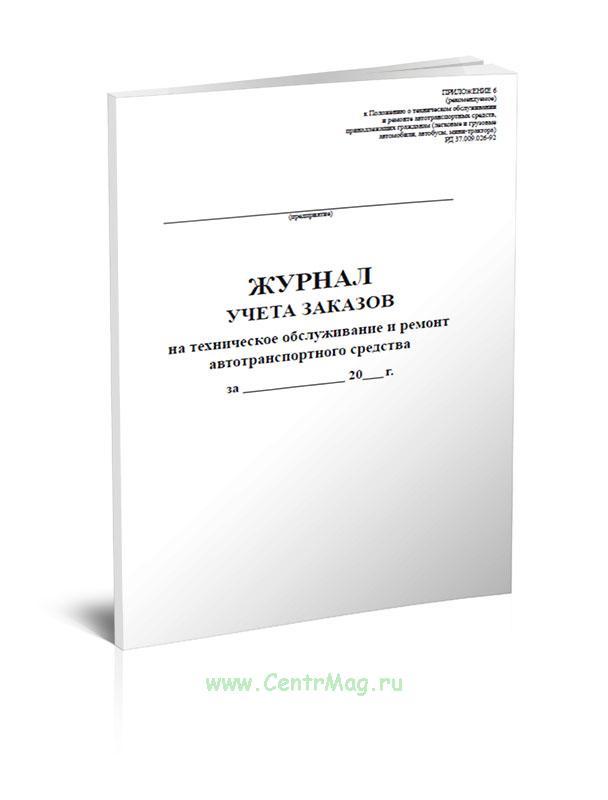 Журнал учета заказов на техническое обслуживание и ремонт автотранспортного средства