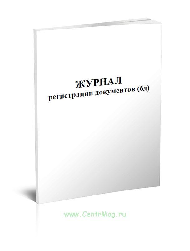 Журнал регистрации документов