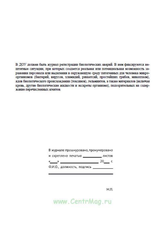приказ о проведении генеральной уборки образец