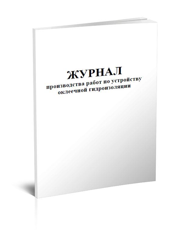 Журнал производства работ по устройству оклеечной гидроизоляции