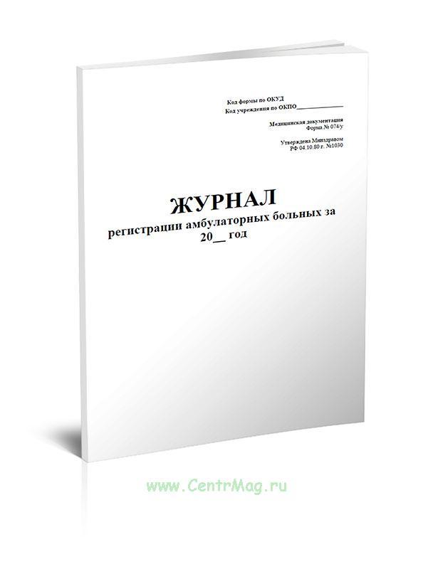 Журнал регистрации амбулаторных больных. (Форма  074/у)