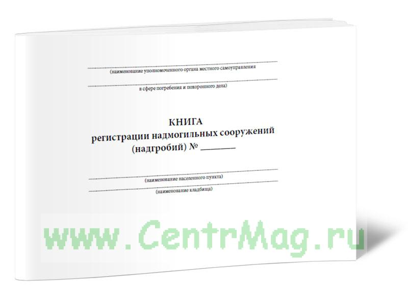 Книга регистрации надмогильных сооружений (надгробий)