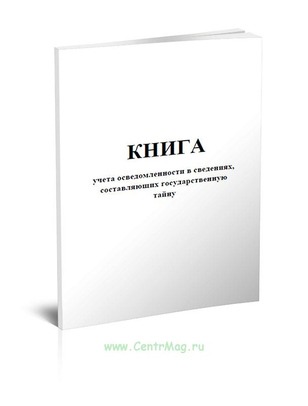 Книга учета осведомленности в сведениях составляющих государственную тайну