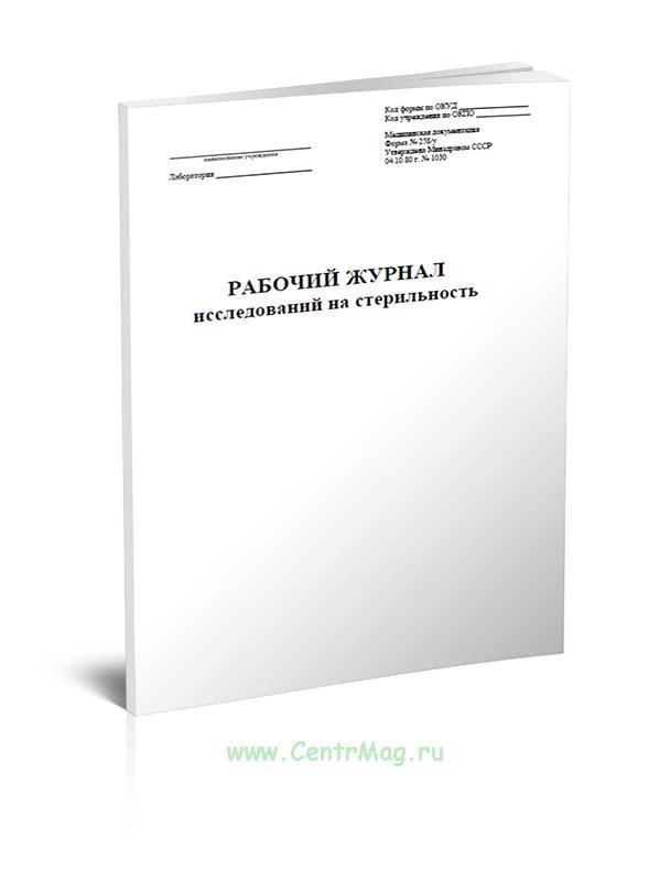 Рабочий журнал исследований на стерильность (Форма 258/у)