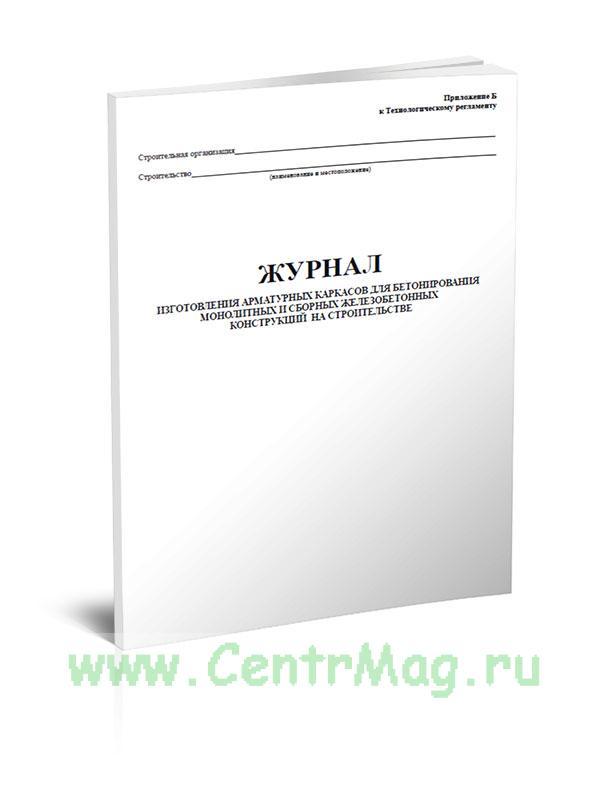 Журнал изготовления арматурных каркасов для бетонирования монолитных и сборных железобетонных конструкций на строительстве