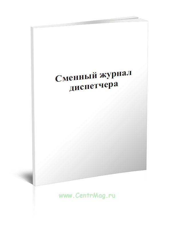 Сменный журнал диспетчера