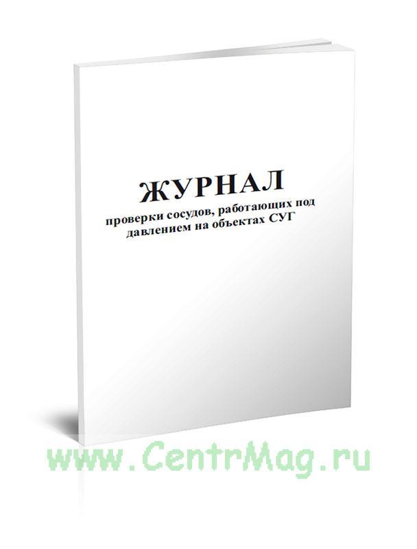 Журнал проверки сосудов, работающих под давлением на объектах СУГ (Форма 31Э)