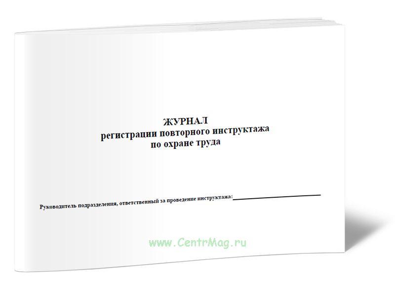 Журнал регистрации повторного инструктажа по охране труда