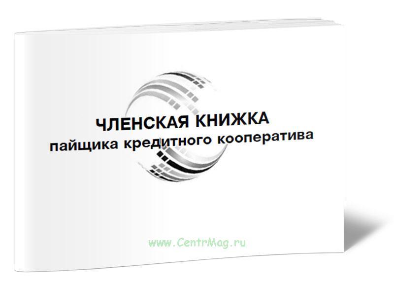 Членская книжка пайщика кредитного кооператива