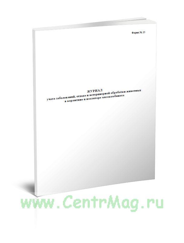 Журнал учета заболеваний, отхода и ветеринарной обработки животных в карантине и изоляторе мясокомбината