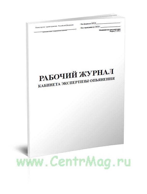 Рабочий журнал кабинета экспертизы опьянения (Форма 450у)