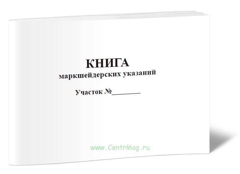 Книга маркшейдерских указаний