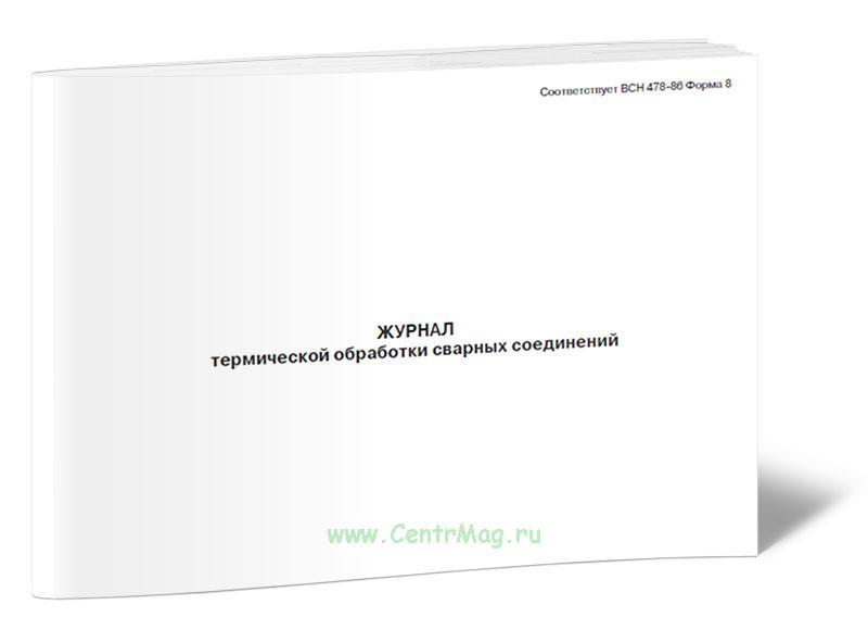 Журнал термической обработки сварных соединений (Форма 8)