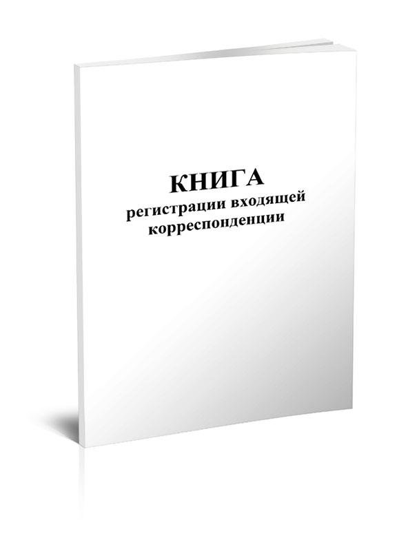 Книга регистрации входящей корреспонденции