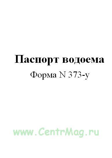 Паспорт водоема (Форма N 373-у)