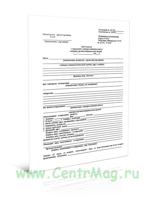 Оформление медицинской книжки Москва Мещанский цена