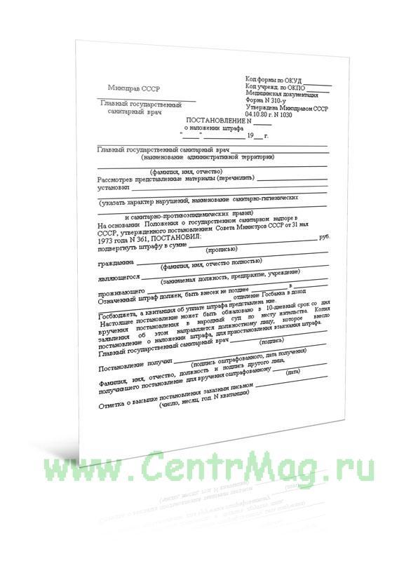 Постановление о наложении штрафа (Форма N 310-у)