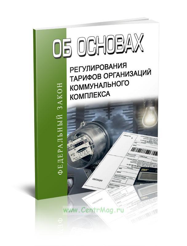 Об основах регулирования тарифов организаций коммунального комплекса Федеральный закон N 210-ФЗ от 30.12.2004