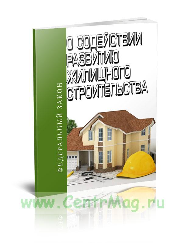 О содействии развитию жилищного строительства. Федеральный закон N 161-ФЗ от 24.07.2008
