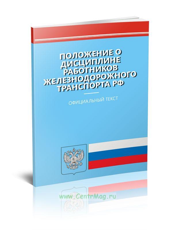 Положение о дисциплине работников железнодорожного транспорта РФ 2019 год. Последняя редакция