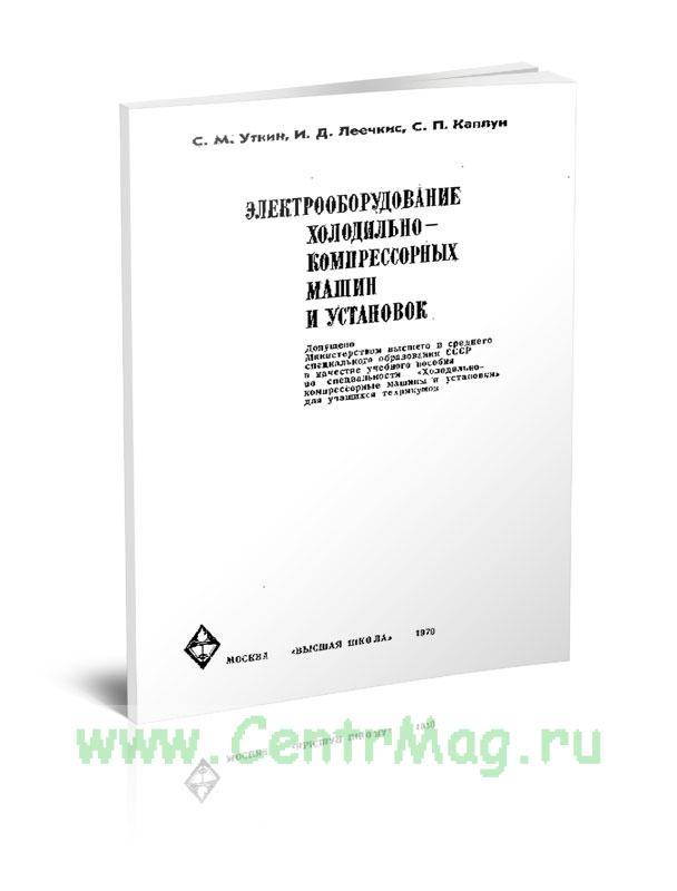 Электрооборудование холодильно-компрессорных машин и установок