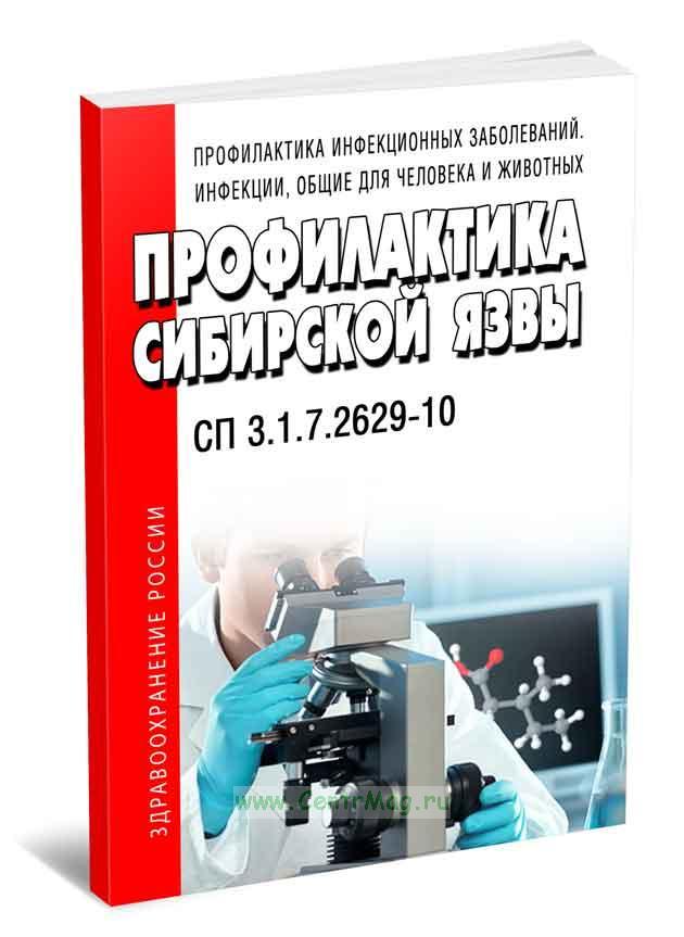 СП 3.1.7.2629-10 Профилактика сибирской язвы 2019 год. Последняя редакция