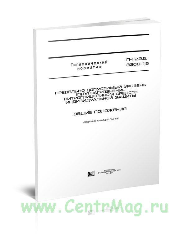 ГН 2.2.5.3300-15 Предельно допустимый уровень (ПДУ) загрязнения нитроглицерином средств индивидуальной защиты 2018 год. Последняя редакция