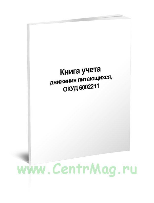 Книга учета движения питающихся, Форма N 42, ОКУД 6002211
