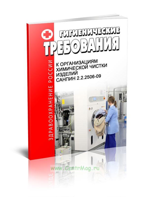 СанПиН 2.2.2506-09 Гигиенические требования к организациям химической чистки изделий 2019 год. Последняя редакция