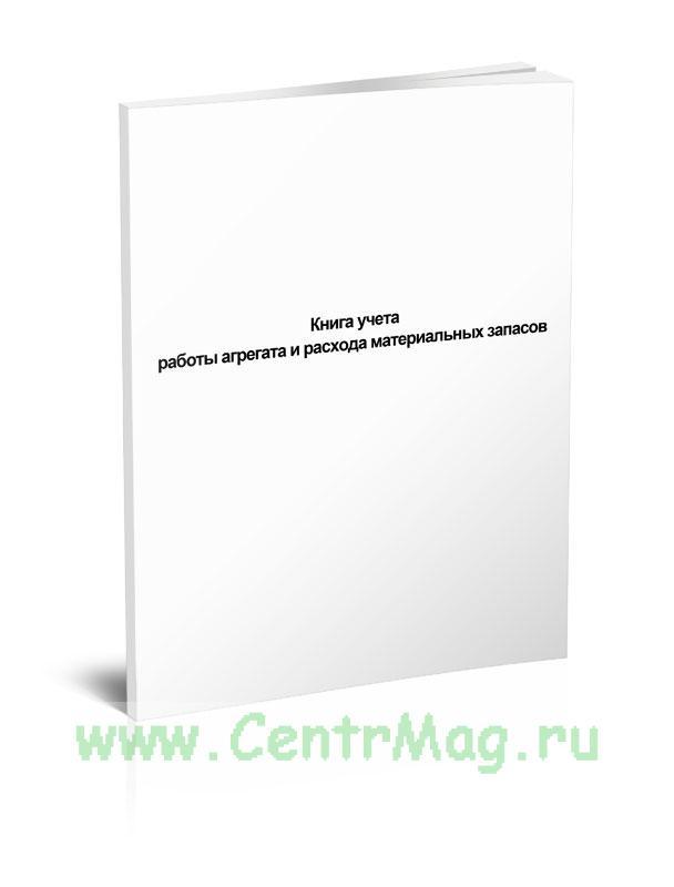 Книга учета работы агрегата и расхода материальных запасов (Форма N 76) ОКУД 6002230