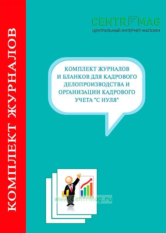 Полный комплект журналов и бланков для кадрового делопроизводства и организации кадрового учета