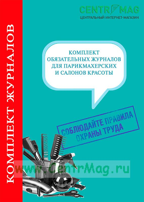 Комплект обязательных журналов для парикмахерских и салонов красоты
