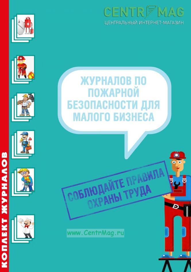 Комплект журналов по пожарной безопасности для малого бизнеса