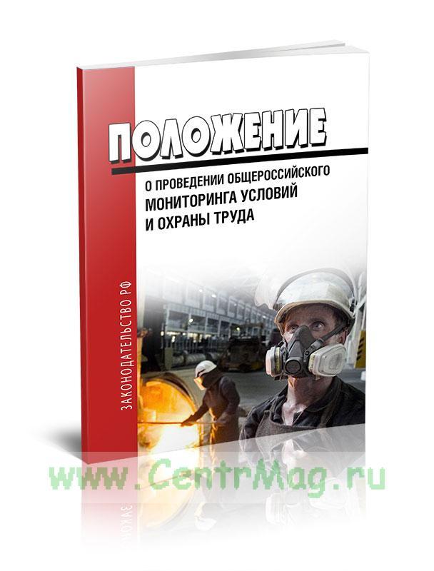 Положение о проведении общероссийского мониторинга условий и охраны труда 2019 год. Последняя редакция