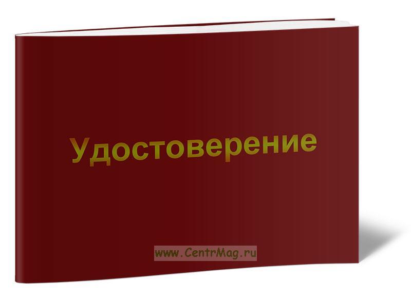 Удостоверение правового инспектора труда профсоюзов (Форма N 3-ПИ)