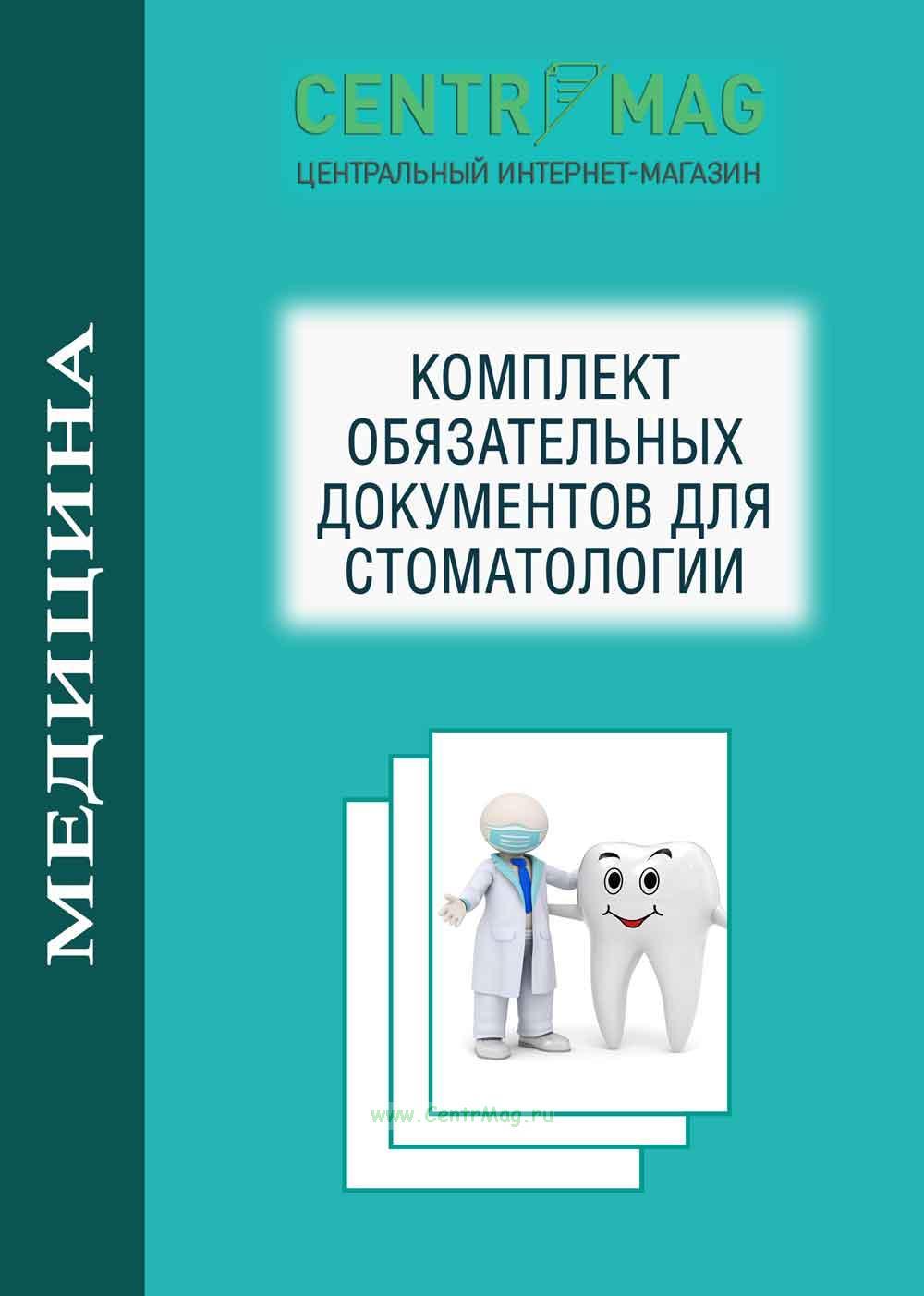 Комплект обязательных документов для стоматологии 2018 год. Последняя редакция