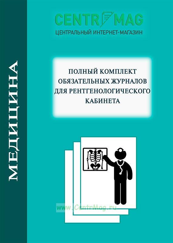 Комплект обязательных журналов для рентгенологического кабинета 2018 год. Последняя редакция