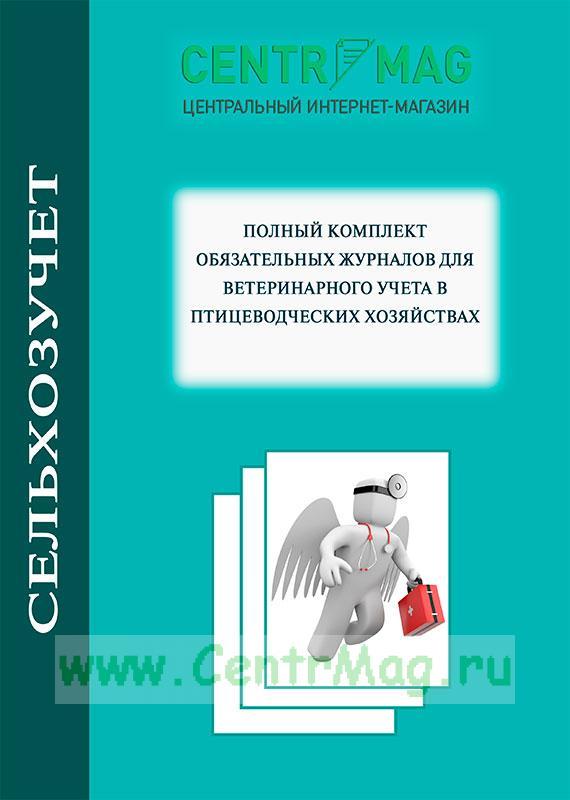 Комплект обязательных журналов для ветеринарного учета в птицеводческих хозяйствах