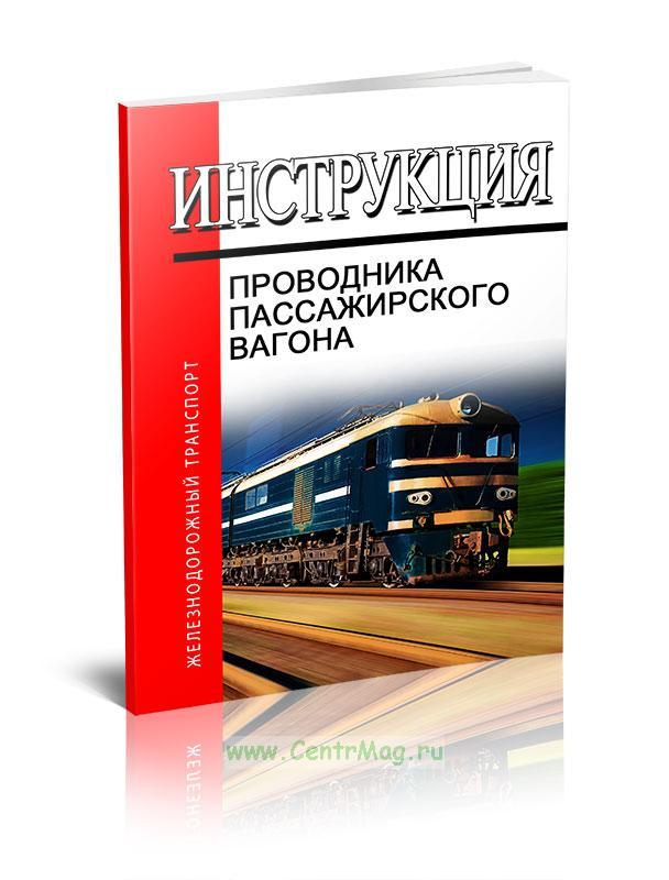 Инструкция проводника пассажирского вагона 2019 год. Последняя редакция