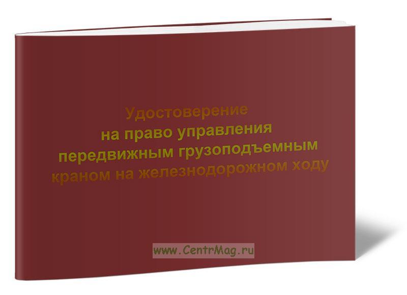 Удостоверение на право управления передвижным грузоподъемным краном на железнодорожном ходу Форма ТУ-130