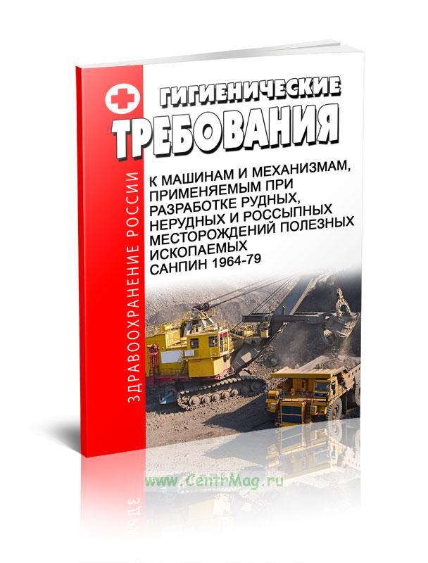 СанПиН 1964-79 Гигиенические требования к машинам и механизмам, применяемым при разработке рудных, нерудных и россыпных месторождений полезных ископаемых 2019 год. Последняя редакция