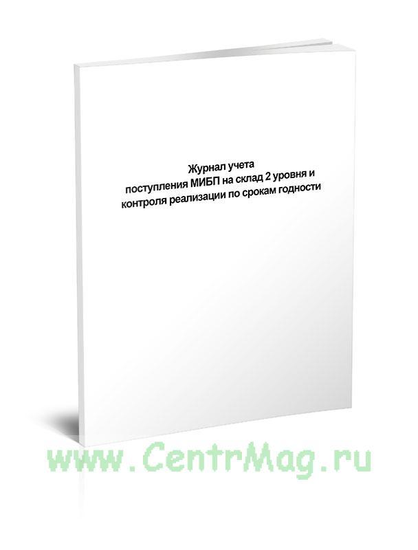 Журнал учета поступления МИБП на склад 2 уровня и контроля реализации по срокам годности