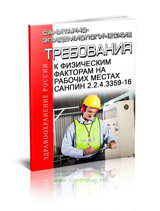 СанПиН 2.2.4.3359-16 Санитарно-эпидемиологические требования к физическим факторам на рабочих местах 2019 год. Последняя редакция
