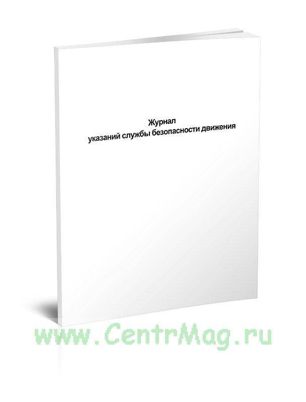 Журнал указаний службы безопасности движения