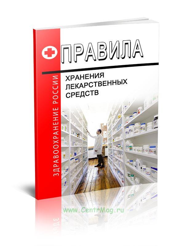 Правила хранения лекарственных средств Приказ от 23 августа 2010 г. N 706н 2019 год. Последняя редакция
