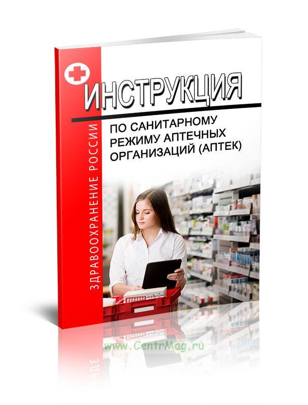 Организация деятельности аптек как заведений здравоохранения в.